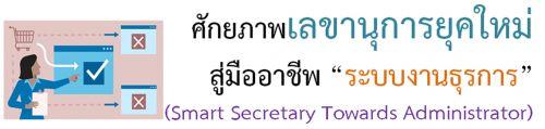"""ศักยภาพเลขานุการยุคใหม่สู่มืออาชีพ """"ระบบงานธุรการ"""" (Smart Secretary Towards Administrator),อบรมสัมมนา,เคเอ็นซี เทรนนิ่ง เซ็นเตอร์"""