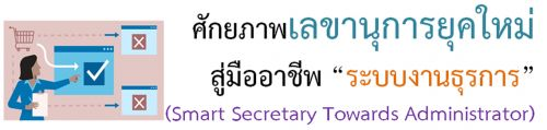 """ศักยภาพเลขานุการยุคใหม่สู่มืออาชีพ """"ระบบงานธุรการ"""" (Smart Secretary Towards Administrator)"""
