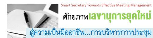 ศักยภาพเลขานุการยุคใหม่ สู่ความเป็นมืออาชีพ...การบริหารการประชุม (Smart Secretary Towards Effective Meeting Management),อบรมสัมมนา,เคเอ็นซี เทรนนิ่ง เซ็นเตอร์