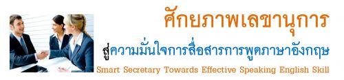 ศักยภาพเลขานุการ สู่ความมั่นใจการสื่อสารการพูดภาษาอังกฤษ (Smart Secretary Towards Effective Speaking English Skill),อบรมสัมมนา,เคเอ็นซี เทรนนิ่ง เซ็นเตอร์