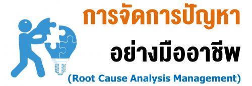 การจัดการปัญหาอย่างมืออาชีพ (Root Cause Analysis Management),อบรมสัมมนา,เคเอ็นซี เทรนนิ่ง เซ็นเตอร์
