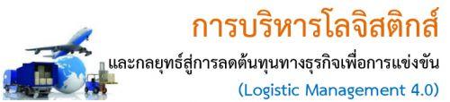 การบริหารโลจิสติกส์และกลยุทธ์สู่การลดต้นทุนทางธุรกิจเพื่อการแข่งขัน (Logistic Management 4.0),อบรมสัมมนา,เคเอ็นซี เทรนนิ่ง เซ็นเตอร์