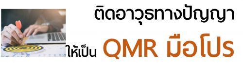 ติดอาวุธทางปัญญา ให้เป็น QMR มือโปร,อบรมสัมมนา,เคเอ็นซี เทรนนิ่ง เซ็นเตอร์