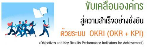 ขับเคลื่อนองค์กรสู่ความสำเร็จอย่างยั่งยืนด้วยระบบ OKRI (OKR + KPI),อบรมสัมมนา,เคเอ็นซี เทรนนิ่ง เซ็นเตอร์
