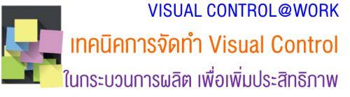 เทคนิคการจัดทำ Visual Control ในกระบวนการผลิต เพื่อเพิ่มประสิทธิภาพ