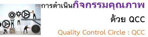 การดำเนินกิจกรรมคุณภาพด้วย QCC : Quality Control Circle : QCC,อบรมสัมมนา,เคเอ็นซี เทรนนิ่ง เซ็นเตอร์
