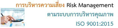 การบริหารความเสี่ยง Risk Management ตามระบบการบริหารคุณภาพ ISO 9001:2015,อบรมสัมมนา,เคเอ็นซี เทรนนิ่ง เซ็นเตอร์
