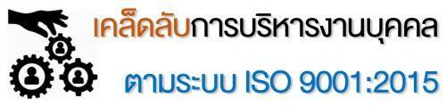เคล็ดลับการบริหารงานบุคคลตามระบบ ISO 9001:2015,อบรมสัมมนา,เคเอ็นซี เทรนนิ่ง เซ็นเตอร์