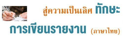 """สู่ความเป็นเลิศ """"ทักษะการเขียนรายงาน"""" (ภาษาไทย),อบรมสัมมนา,เคเอ็นซี เทรนน่ิ่ง เซ็นเตอร์"""