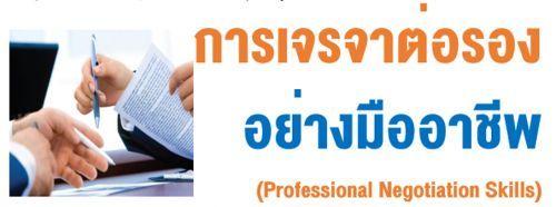การเจรจาต่อรองอย่างมืออาชีพ (Professional Negotiation Skills),อบรมสัมมนา,เคเอ็นซี เทรนนิ่ง เซ็นเตอร์
