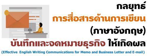 กลยุทธ์การสื่อสารด้านการเขียน(ภาษาอังกฤษ) บันทึกและจดหมายธุรกิจ ให้เกิดผล (Effective  English Writing Communications for Memo and Business Letter and E-mail),อบรมสัมมนา,เคเอ็นซี เทรนนิ่ง เซ็นเตอร์