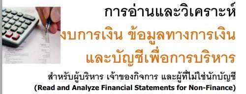การอ่านและวิเคราะห์งบการเงิน ข้อมูลทางการเงิน และบัญชีเพื่อการบริหาร สำหรับผู้บริหาร เจ้าของกิจการ และผู้ที่ไม่ใช่นักบัญชี (Read and Analyze Financial Statements for Non-Finance),อบรมสัมมนา,เคเอ็นซี เทรนนิ่ง เซ็นเตอร์