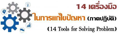 14 เครื่องมือในการแก้ไขปัญหา (ภาคปฏิบัติ) (14 Tools for Solving Problem),อบรมสัมมนา,เคเอ็นซี เทรนนิ่ง เซ็นเตอร์