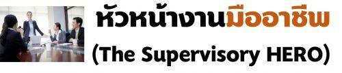 หัวหน้างานมืออาชีพ  (The Supervisory HERO),อบรมสัมมนา,เคเอ็นซี เทรนนิ่ง เซ็นเตอร์