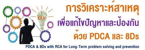 การวิเคราะห์สาเหตุ เพื่อแก้ไขปัญหาและป้องกัน ด้วย PDCA และ 8Ds (PDCA & 8Ds with RCA for Long-Term problem solving and prevention),อบรมสัมมนา,เคเอ็นซีเทรนนิ่ง เซ็นเตอร์