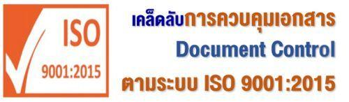 เคล็ดลับการควบคุมเอกสาร Document Control ตามระบบ ISO 9001:2015,อบรมสัมมนา,เคเอ็นซี เทรนนิ่ง เซ็นเตอร์
