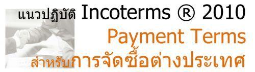 แนวปฏิบัติ Incoterms ® 2010  Payment Terms สำหรับการจัดซื้อต่างประเทศ,อบรมสัมมนา,เคเอ็นซี เทรนนิ่ง เซ็นเตอร์