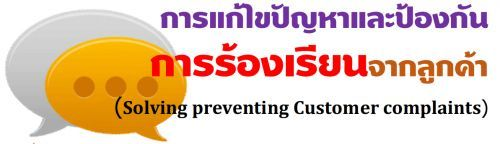 การแก้ไขปัญหาและป้องกันการร้องเรียนจากลูกค้า (Solving preventing Customer complaints),อบรมสัมมนา,เคเอ็นซี เทรนนิ่ง เซ็นเตอร์