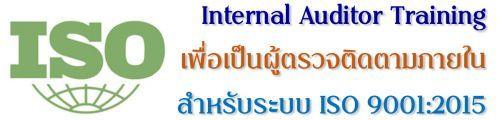 Internal Auditor Training เพื่อเป็นผู้ตรวจติดตามภายใน สำหรับระบบ ISO 9001:2015,อบรมสัมมนา,เคเอ็นซี เทรนนิ่ง เซ็นเตอร์