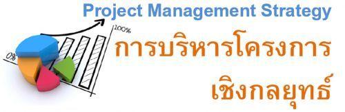 25 มีนาคม 2563...Project Management Strategy : การบริหารโครงการเชิงกลยุทธ์,อบรมสัมมนา,เคเอ็นซี เทรนนิ่ง เซ็นเตอร์