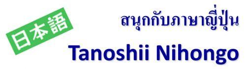 สนุกกับภาษาญีปุ่น Tanoshii Nihongo,อบรมสัมมนา,เคเอ็นซี เทรนนิ่ง เซ็นเตอร์