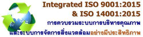 Integrated ISO 9001:2015 & ISO 14001:2015 : การควบรวมระบบการบริหารคุณภาพและระบบการจัดการสิ่งแวดล้อมอย่างมีประสิทธิภาพ,อบรมสัมมนา,เคเอ็นซี เทรนนิ่ง เซ็นเคอร์