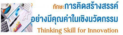 ทักษะการคิดสร้างสรรค์อย่างมีคุณค่าในเชิงนวัตกรรม (Thinking Skill for Innovation),อบรมสัมมนา,เคเอ็นซี เทรนนิ่ง เซ็นเตอร์
