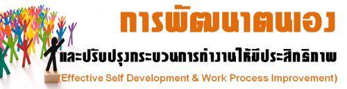 การพัฒนาตนเองและปรับปรุงกระบวนการทำงานให้มีประสิทธิภาพ (Effective Self Development & Work Process Improvement),อบรมสัมมนา,เคเอ็นซี เทรนนิ่ง เซ็นเตอร์