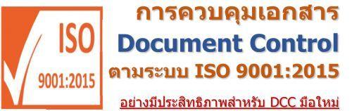 การควบคุมเอกสาร Document Control ตามระบบ ISO 9001:2015  อย่างมีประสิทธิภาพสำหรับ DCC มือใหม่,อบรมสัมมนา,เคเอ็นซี เทรนนิ่ง เซ็นเตอร์