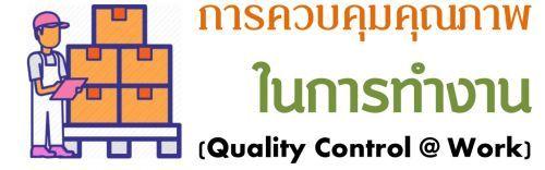 เทคนิคการควบคุมคุณภาพในการทำงาน Quality Control @ Work),อบรมสัมมนา,เคเอ็นซี เทรนนิ่ง เซ็นเตอร์