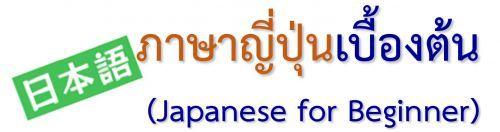 ภาษาญี่ปุ่นเบื้องต้น (Japanese for Beginner),อบรมสัมมนา,เคเอ็นซี เทรนนิ่ง เซ็นเตอร์