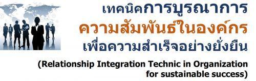 เทคนิคการบูรณาการความสัมพันธ์ในองค์กรเพื่อความสำเร็จอย่างยั่งยืน (Relationship Integration Technic in Organization for sustainable success),อบรมสัมมนา,เคเอ็นซี เทรนนิ่ง เซ็นเตอร์