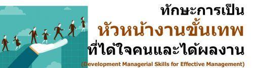 ทักษะการเป็นหัวหน้างานขั้นเทพที่ได้ใจคนและได้ผลงาน (Development Managerial Skills for Effective Management),อบรมสัมมนา,เคเอ็นซี เทรนนิ่ง เซ็นเตอร์