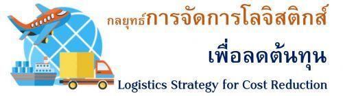 กลยุทธ์การจัดการโลจิสติกส์เพื่อลดต้นทุน (Logistics Strategy for Cost Reduction),อบรมสัมมนา,เคเอ็นซี เทรนนิ่ง เซ็นเตอร์
