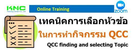 เทคนิคการเลือกหัวข้อในการทำกิจกรรม QCC (QCC finding and selecting Topic),อบรมสัมมนาออนไลน์