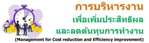 การบริหารงานเพื่อเพิ่มประสิทธิผลและลดต้นทุนการทำงาน (Management for Cost reduction and Efficiency improvement),อบรมสัมมนา,เคเอ็นซี เทรนนิ่ง เซ็นเตอร์