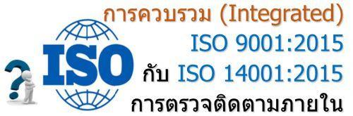 การควบรวม (Integrated) ISO 9001:2015 กับ ISO 14001:2015 การตรวจติดตามภายใน,อบรมสัมมนา,เคเอ็นซี เทรนนิ่ง เซ็นเตอร์
