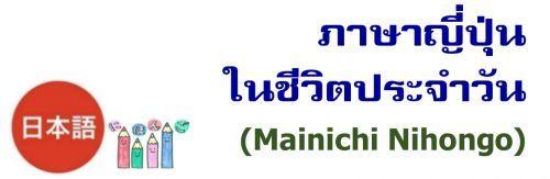 ภาษาญี่ปุ่นในชีวิตประจำวัน (Mainichi Nihongo),อบรมสัมมนา,เคเอ็นซี เทรนนิ่ง เซ็นเตอร์