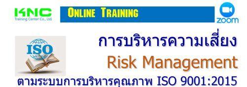 การบริหารความเสี่ยง Risk Management ตามระบบการบริหารคุณภาพ ISO 9001:2015,อบรมสัมมนาออนไลน์