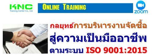 กลยุทธ์การบริหารงานจัดซื้อ สู่ความเป็นมืออาชีพ ตามระบบ ISO 9001:2015,อบรมสัมมนาออนไลน์