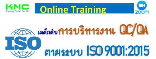 เคล็ดลับการบริหารงาน QC/QA ตามระบบ ISO 9001:2015,อบรมสัมมนาออนไลน์,เคเอ็นซี เทรนนิ่ง เซ็นเตอร์