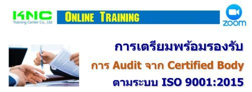 การเตรียมพร้อมรองรับการ Audit จาก Certified Body ตามระบบ ISO 9001:2015,อบรมสัมมนาออนไลน์