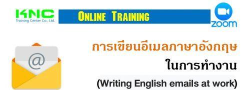 การเขียนอีเมลภาษาอังกฤษในการทำงาน (Writing English emails at work),อบรมสัมมนาออนไลน์