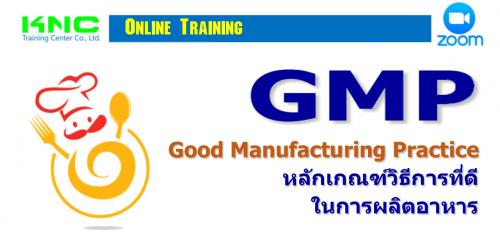 GMP: Good Manufacturing Practice หลักเกณฑ์วิธีการที่ดีในการผลิตอาหาร,อบรมสัมมนาออนไลน์