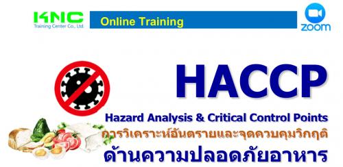 HACCP : Hazard Analysis & Critical Control Points การวิเคราะห์อันตรายและจุดควบคุมวิกฤติด้านความปลอดภัยอาหาร