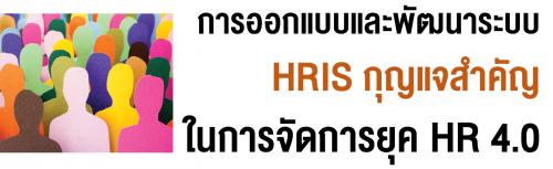 การออกแบบและพัฒนาระบบ HRIS กุญแจสำคัญในการจัดการยุค HR 4.0,อบรมสัมมนา,เคเอ็นซี เทรนนิ่ง เซ็นเตอร์