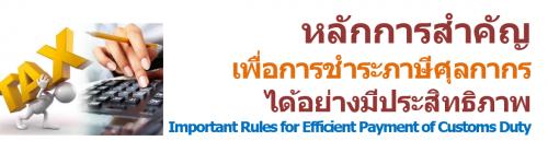 หลักการสำคัญเพื่อการชำระภาษีศุลกากรได้อย่างมีประสิทธิภาพ  Important Rules for Efficient Payment of Customs Duty,อบรมสัมมนา,เคเอ็นซี เทรนนิ่ง เซ็นเตอร์