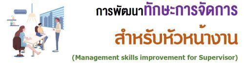 การพัฒนาทักษะการจัดการสำหรับหัวหน้างาน (Management skills improvement for Supervisor),อบรมสัมมนา,เคเอ็นซี เทรนนิ่ง เซ็นเตอร์