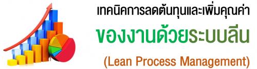 เทคนิคการลดต้นทุนและเพิ่มคุณค่าของงานด้วยระบบลีน (Lean Process Management),อบรมสัมมนา,เคเอ็นซี เทรนนิ่ง เซ็นเตอร์