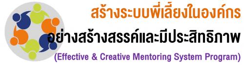 สร้างระบบพี่เลี้ยงในองค์กรอย่างสร้างสรรค์และมีประสิทธิภาพ (Effective & Creative Mentoring System Program),อบรมสัมมนา,เคเอ็นซี เทรนนิ่ง เซ็นเตอร์